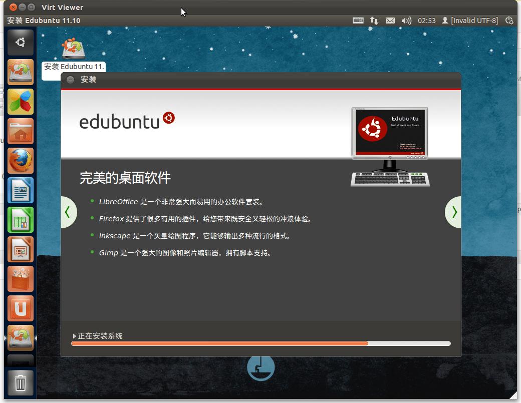 edubuntu-chinese