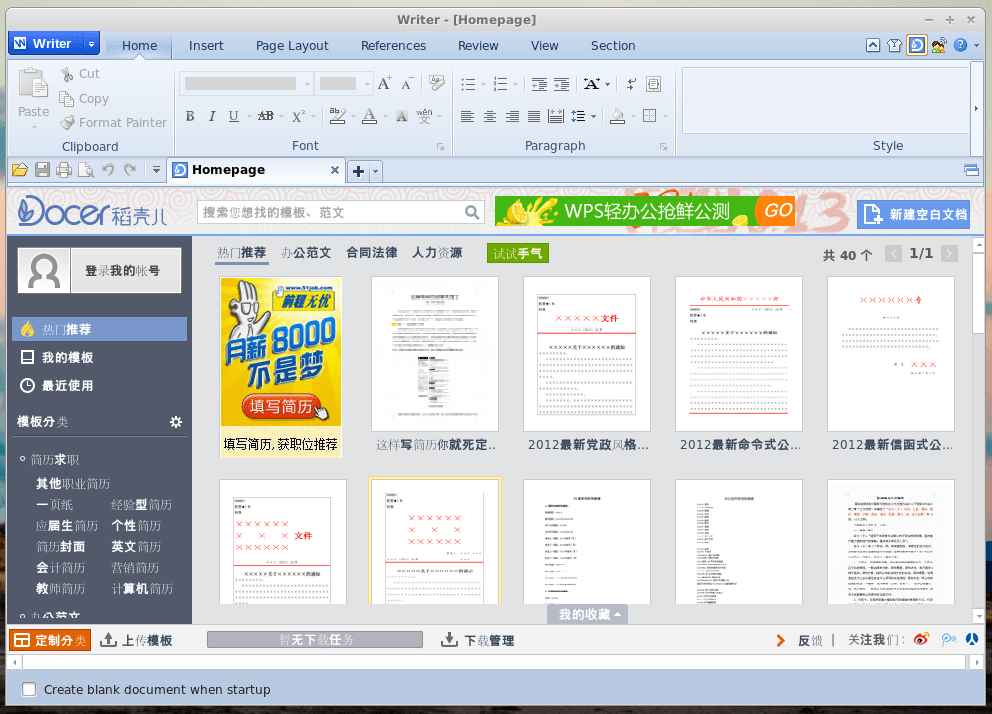 WPS Office, la suite ofimática con interfaz Ribbon  ¿Te apetece